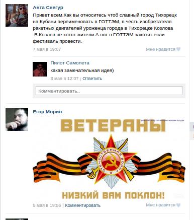 screenshot-vk.com 2015-05-14 00-53-55